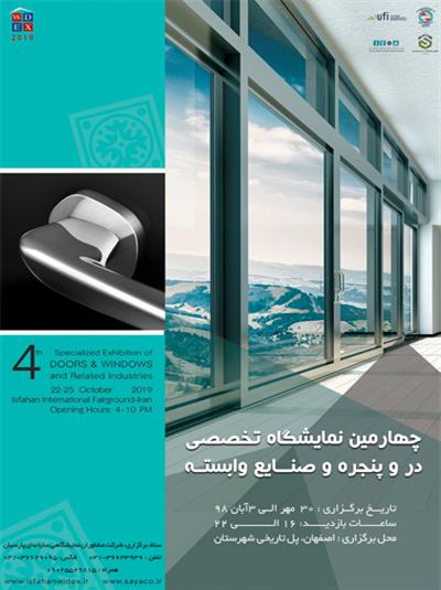4th specialized Exhibition of Door windows and related industries