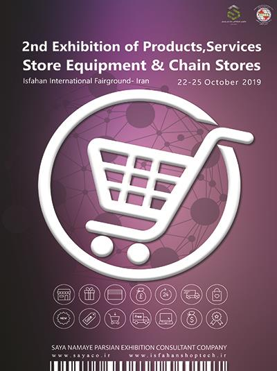 2nd specialized exhibition of products,services, store equipment &chain stores
