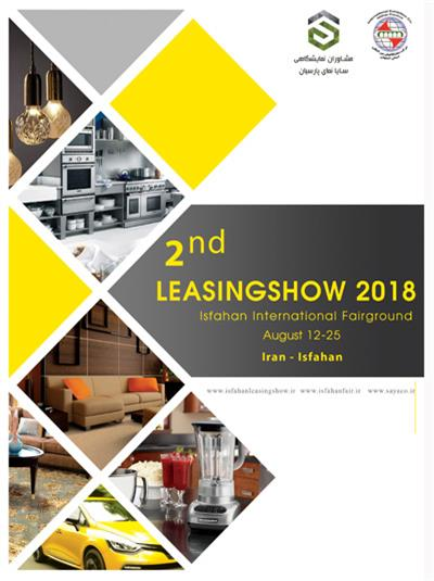 The 2nd Leasing Show