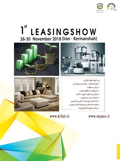 First Leasing Show